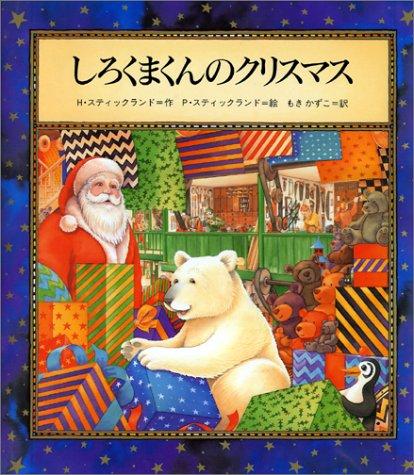 しろくまくんのクリスマス (世界の絵本ライブラリー)