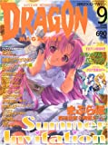 DRAGON MAGAZINE (ドラゴンマガジン) 2005年 09月号