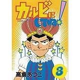 カルビにしてね! 3 (ヤングマガジンコミックス)
