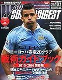 ワールドサッカーダイジェスト 2015年 10/1号 [雑誌]