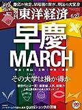 週刊東洋経済 2015年 6/27号[雑誌]