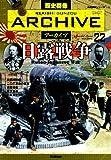 日露戦争 (歴史群像アーカイブVol.22)