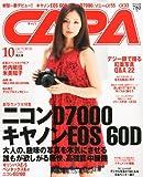 CAPA (キャパ) 2010年 10月号 [雑誌]