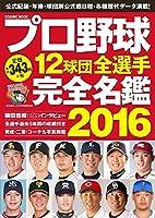 プロ野球12球団全選手完全名鑑 2016 (コスミックムック)
