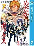 めだかボックス 7 (ジャンプコミックスDIGITAL)