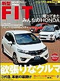 ニューカー速報プラス 第3弾 ホンダ新型FIT