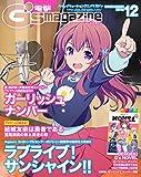 電撃G's magazine 2016年12月号<電撃G's magazine> [雑誌]