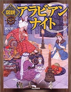図説 アラビアンナイト (ふくろうの本/世界の文化)