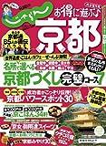 じゃらんMOOKシリーズ じゃらん京都2011-2012 (じゃらんムックシリーズ)