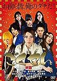 ごくやん 絆篇[DVD]