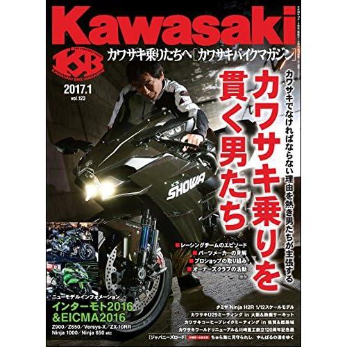 Kawasaki【カワサキバイクマガジン】2017年01月号 [雑誌]