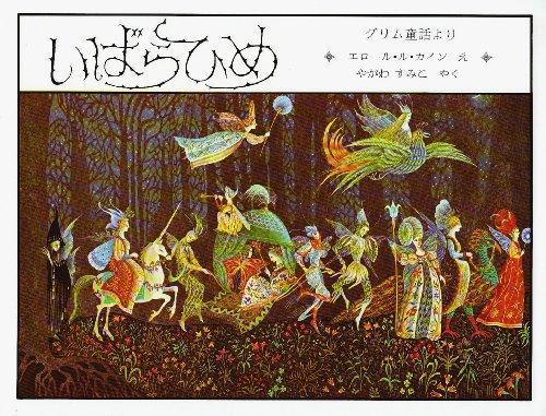 いばらひめ―グリム童話より