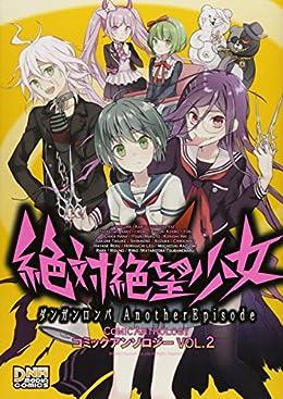 絶対絶望少女ダンガンロンパAnother Episodeコミックアンソロジー 2 (IDコミックス DNAメディアコミックス)