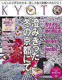 KYOTO (季刊京都) 2011年 01月号 [雑誌]