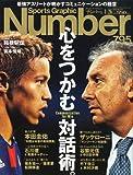 Sports Graphic Number (スポーツ・グラフィック ナンバー) 2012年 1/26号 [雑誌]