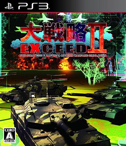 大戦略エクシード2