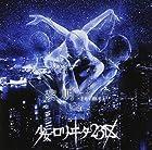 黎明-reimei-(DVD付)