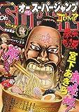 Oh SUPER JUMP (オー・スーパー・ジャンプ) 2010年 4/25号 [雑誌]
