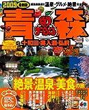 青森十和田・奥入瀬・弘前 2009 (マップルマガジン 東北 5)