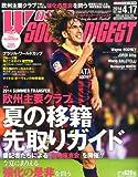 WORLD SOCCER DIGEST (ワールドサッカーダイジェスト) 2014年 4/17号 [雑誌]