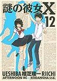 謎の彼女X(12)