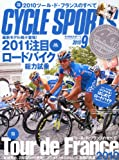 CYCLE SPORTS (サイクルスポーツ) 2010年 09月号 [雑誌]
