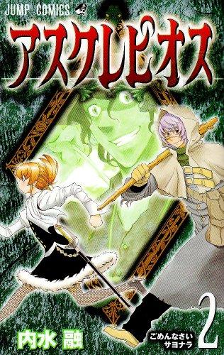 アスクレピオス 2 (ジャンプコミックス)