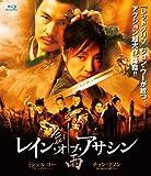 レイン・オブ・アサシン Blu-ray
