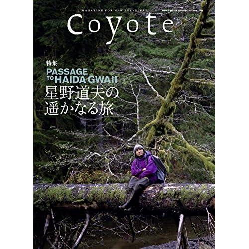 Coyote No.59 星野道夫の遥かなる旅