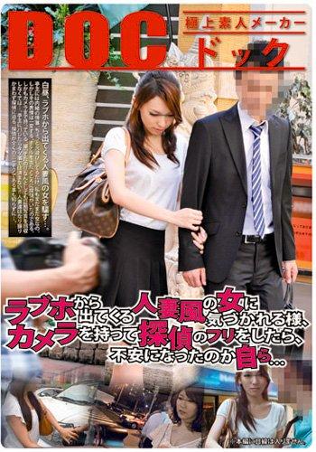 [スレンダー美人若妻3名] ラブホから出てくる人妻風の女に気づかれる様、カメラを持って探偵のフリをしたら、不安になったのか自ら…