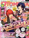 OTOMEDIA (オトメディア) 2013年 04月号 [雑誌]