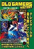 OLD GAMERS HISTORY Vol.9 シューティングゲーム最盛期編