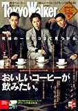 TokyoWalker東京ウォーカー 2015 No.6<TokyoWalker> [雑誌]