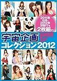 宇宙企画コレクション2012 8時間 SP / 宇宙企画 [DVD]