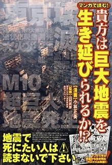 [小林正美] マンガで読む!貴方は巨大地震を生き延びられるか!? (山村武彦 監修)