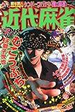 近代麻雀 2013年 4/15号 [雑誌]