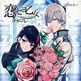B-project キャラクターCD Vol.1 「 恋セヨ乙女 」 - ARRAY(0xf3afc30)