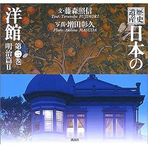 歴史遺産 日本の洋館〈第2巻〉明治篇(2)