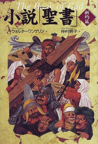 小説「聖書」新約篇
