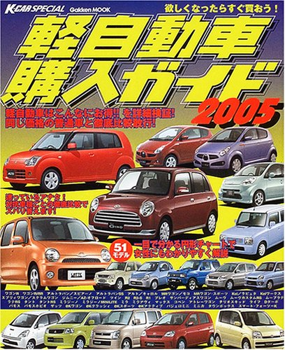 軽自動車購入ガイド