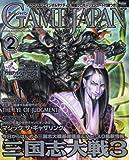 GAME JAPAN (ゲームジャパン) 2008年 02月号 [雑誌]
