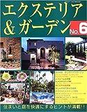 エクステリア&ガーデン (No.6) (ブティック・ムック—住まい (No.553))