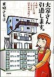 大家さん引退します。 主婦がアパート3棟+家2戸、12年めの決断! (本当にあった笑える話)