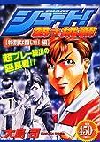 シュート!熱き挑戦 特別な闘い!編 (プラチナコミックス)