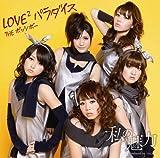 私の魅力/LOVE2パラダイス 初回生産限定盤B