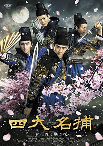 四大名捕~都に舞う侠の花~ DVD-BOX2