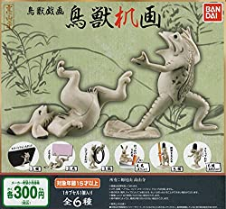 鳥獣戯画 鳥獣机画 全6種セット ガチャガチャ