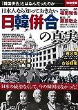 日本人なら知っておきたい日韓併合の真実 (別冊宝島 2230)