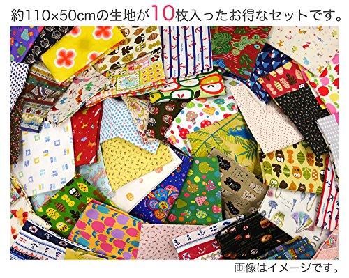生地 アソート 福袋 10枚セット 約110cm×50cm ※色・柄はお任せ
