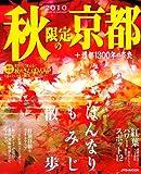 2010秋限定の京都 (JTBのムック)
